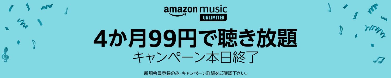 Amazon Music Unlimited - 4か月99円で音楽聴き放題