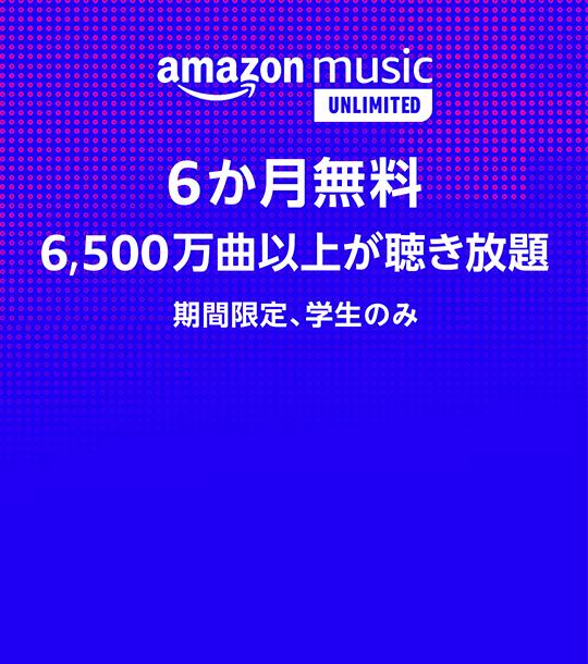 Amazon Music Unlimited 6か月無料で6,500万曲以上が聴き放題。期間限定、学生のみ。