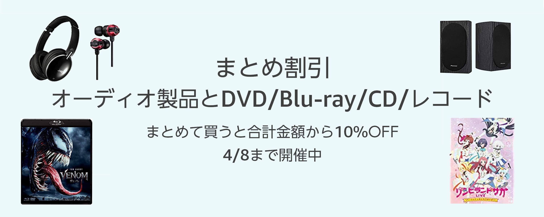 オーディオ商品とDVD・ブルーレイ・CD・レコードのまとめ買いで10%OFF