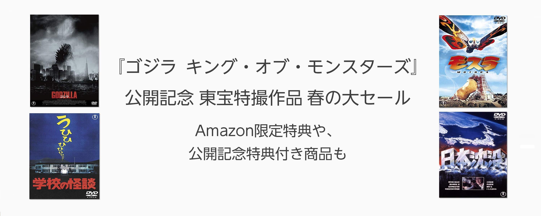 『ゴジラ キング・オブ・モンスターズ』公開記念 東宝特撮作品 春の大セール