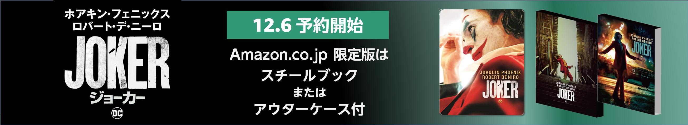 JOKER 12月6日予約開始