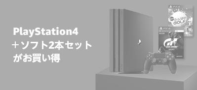 PS4+ソフト2本セットがお買い得