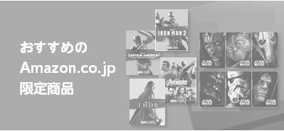 おすすめのAmazon.co.jp限定商品