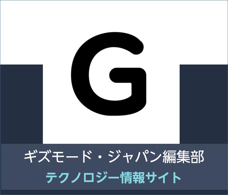 ギズモードジャパン