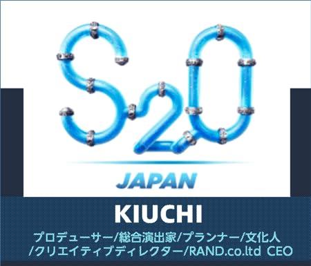 S2O Kiuchi