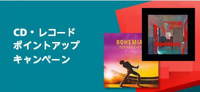 CD・レコードポイントアップキャンペーン