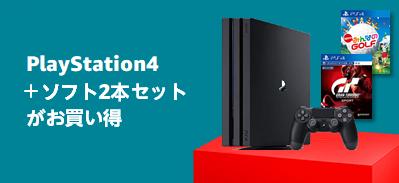 Playstation4本体がお買い得さらに2本無料でついてくる