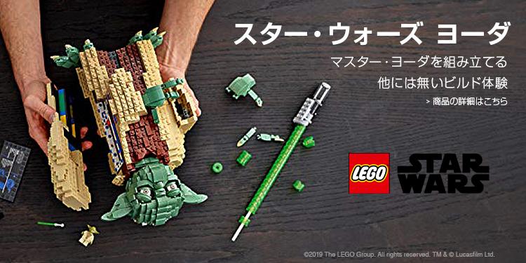 レゴ スター・ウォーズ ヨーダ