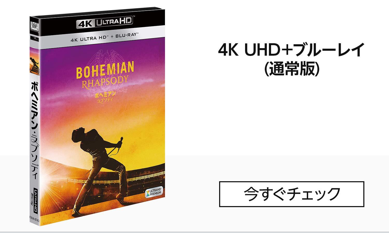 4K UHD+ブルーレイ