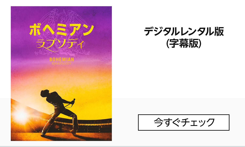 デジタルレンタル版(字幕) 4/17からレンタル可能