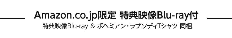 Amazon.co.jp限定特典付