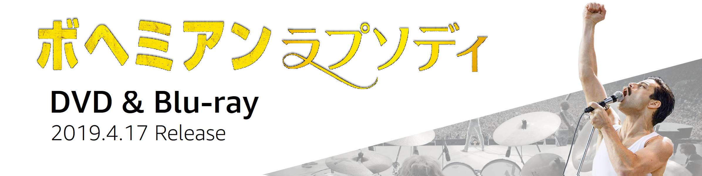 ボヘミアン・ラプソディ DVD&ブルーレイ4/15発売