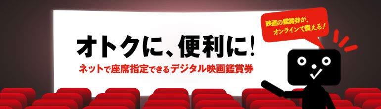ネットで座席指定できるデジタル映画鑑賞券