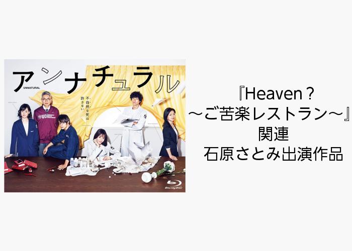 Heaven?〜ご苦楽レストラン〜 関連 石原さとみ出演作品