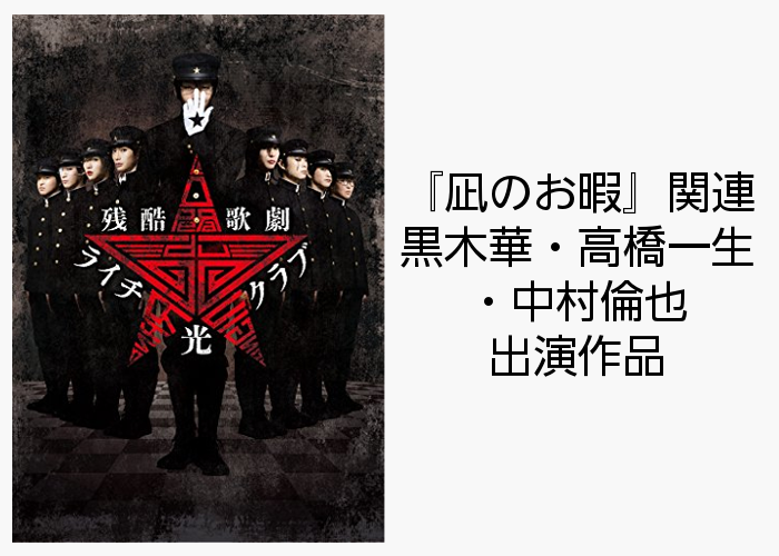 凪のお暇 関連 黒木華・高橋一生・中村倫也 出演作品