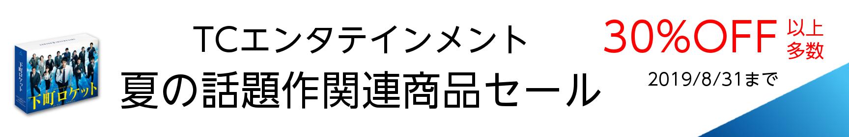 TCエンタテインメント 夏の話題作関連商品セール