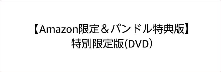 Amazon限定バンドル特典版DVD