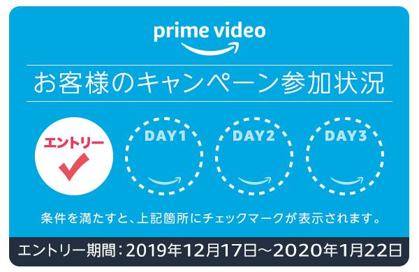 Amazon Prime Videoを見てDVD購入に使えるクーポン(合計1,000円分)をもらおうキャンペーン
