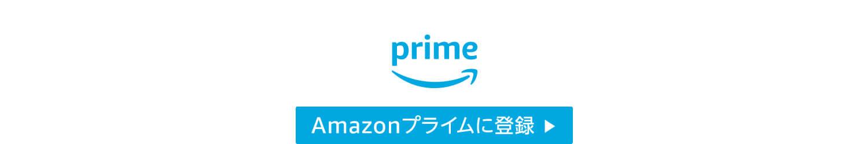 Prime30日間無料体験
