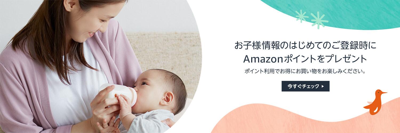 Amazonポイントプレゼント
