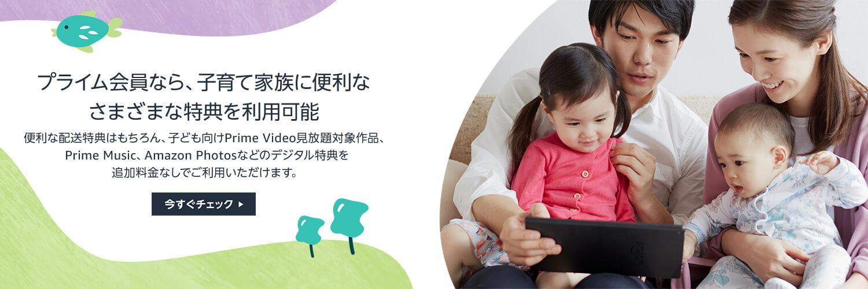プライム会員なら子育て家族に便利な特典が利用可能