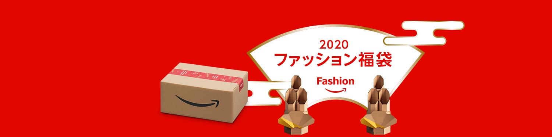 2020 ファッション福袋