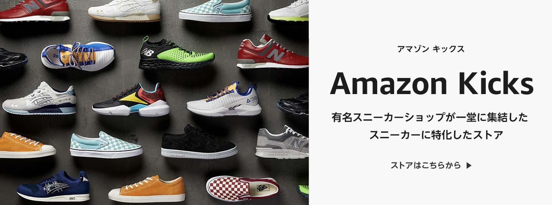 Amazon Kicks