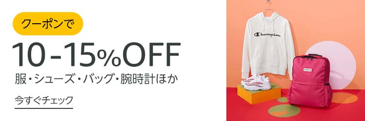 Amazon.co.jp 増税前ファッションセール ファッション