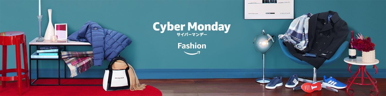 Cyber Monday ファッションアイテムがお買い得