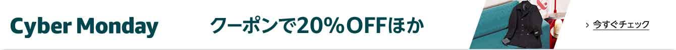 Cyber Monday 20%OFFクーポンほか ファッションアイテムがお買い得