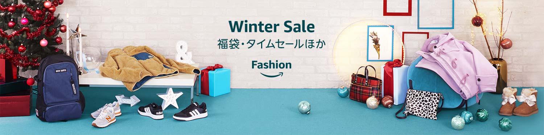 Winter Sale 福袋・タイムセールほか