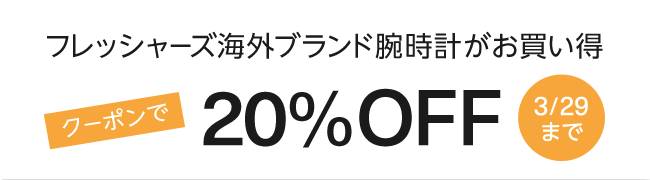 Coupon 20%off