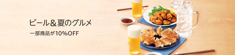 ビール&夏のグルメ