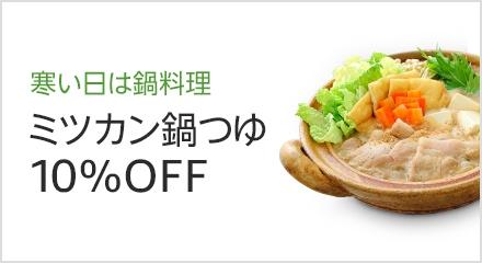 ミツカン鍋つゆ 10%OFF