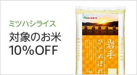 ミツハシライス 対象のお米10%OFF
