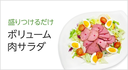 盛りつけるだけ ボリューム肉サラダ