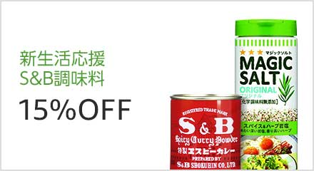 新生活応援 S&B調味料15%OFF