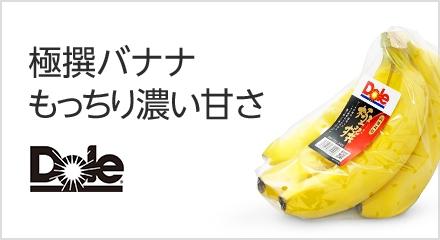 Dole 極撰バナナ
