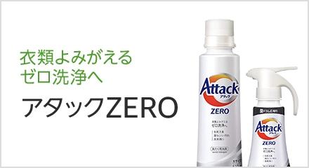 アタックZERO