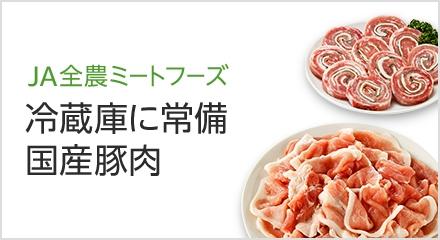 JA全農ミートフーズのお肉