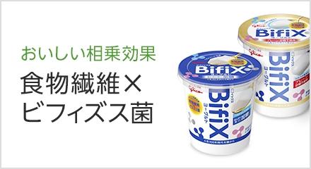 BifiX 10%OFF