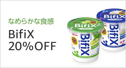 BifiX 20%OFF