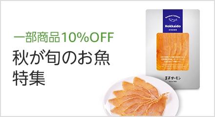 秋が旬のお魚特集 一部商品10%OFF