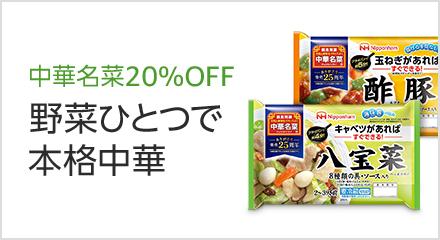中華名菜 20%OFF