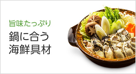 鍋に合う海鮮具材
