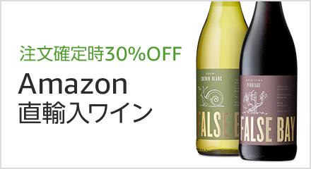 Amazon直輸入ワイン 30%OFF