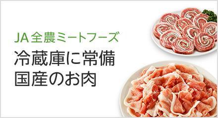 国産のお肉|JA全農ミートフーズ