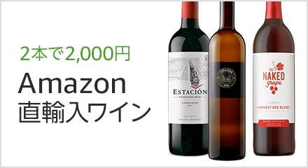 Amazon直輸入ワイン どれでも2本で2,000円