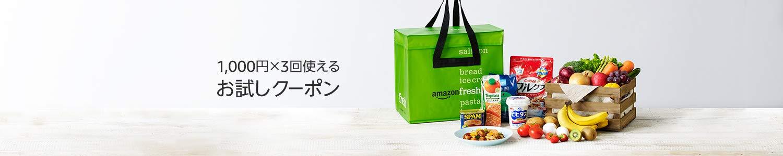 Amazonフレッシュ 最大3,000円OFF