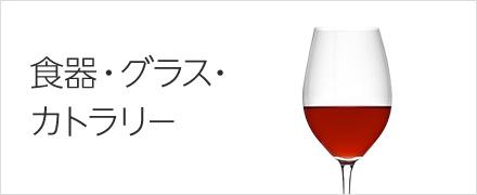 食器・グラス・カトラリー